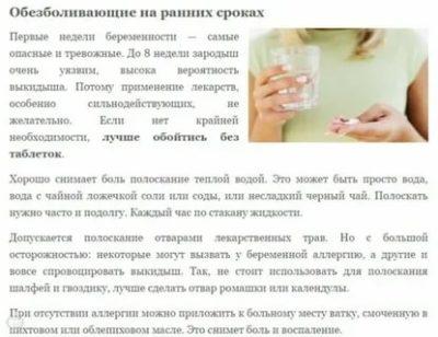 Можно ли пить ношпу при беременности на ранних сроках