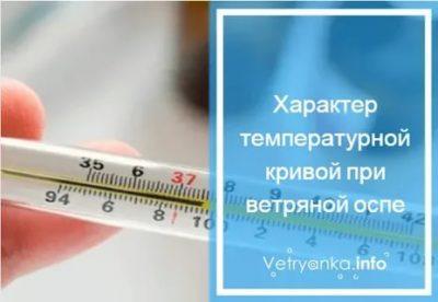 Сколько дней может держаться температура при ветрянке