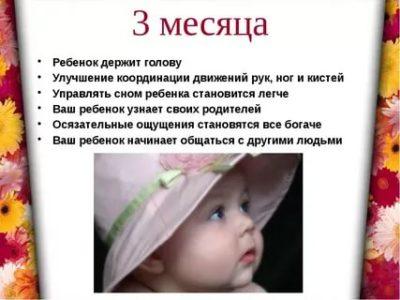 В каком возрасте ребенок должен уметь держать голову