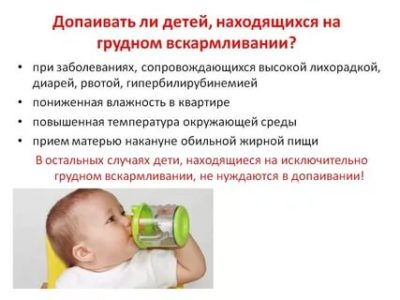 Нужно ли допаивать ребенка водой