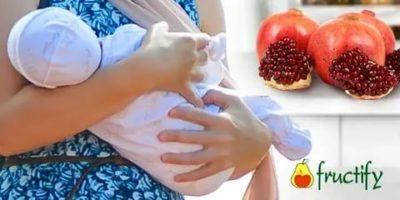 Можно ли есть гранат кормящей маме