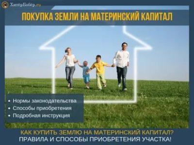 Можно ли использовать материнский капитал на покупку земельного участка