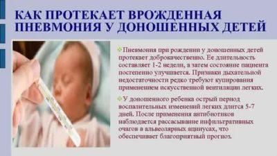 Как передается пневмония у новорожденных