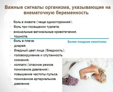 Какие признаки внематочной беременности на ранних сроках