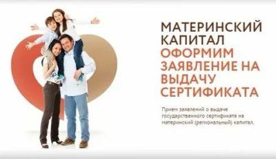 Можно ли получить сертификат на материнский капитал в Мфц