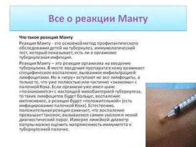 Нужно ли делать прививку Манту в год