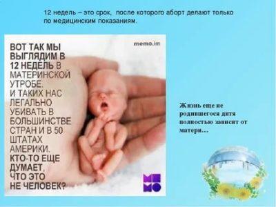 Можно ли делать аборт на 12 неделе беременности