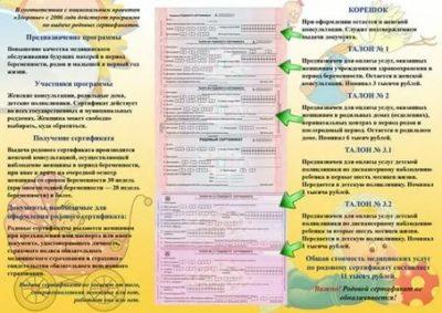 На каком сроке беременности можно получить родовой сертификат