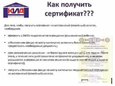 Какие документы нужны для получения сертификата на материнский капитал