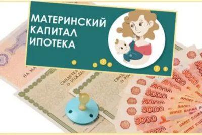 Можно ли потратить материнский капитал на уже имеющуюся ипотеку