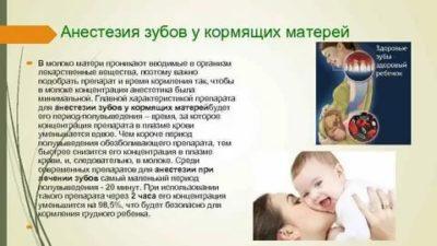 Можно ли лечить зубы во время кормления грудью