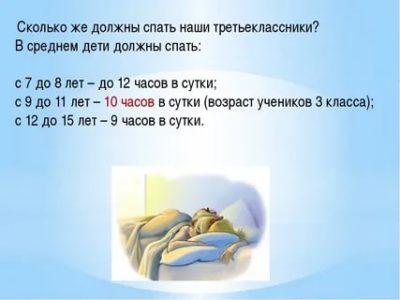 Сколько часов надо спать ребенку