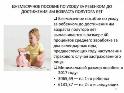 Сколько сейчас пособие по уходу за ребенком
