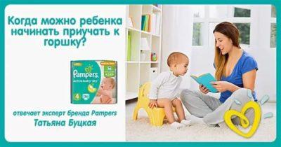 Когда начинать приучать ребенка к горшку по Комаровскому