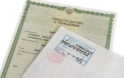 Какие документы нужны для оформления гражданства новорожденному