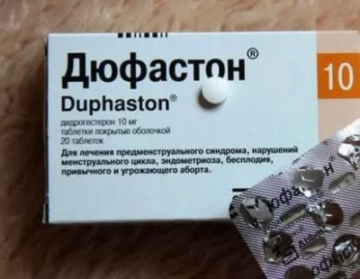 Для чего нужно пить дюфастон при беременности