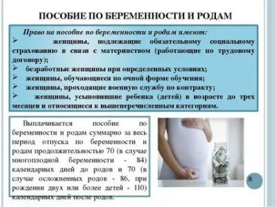 Кто выплачивает пособие по беременности и родам