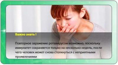 Можно ли заболеть ротавирусом повторно сразу