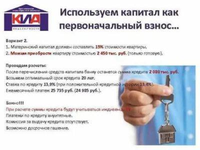 Можно ли потратить материнский капитал на первоначальный взнос по ипотеке