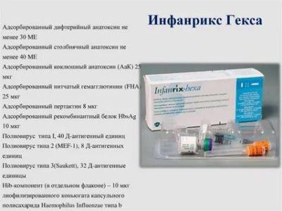 Куда делают прививку Инфанрикс