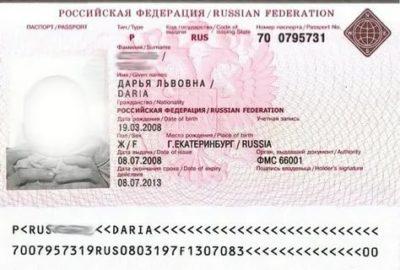 Какие нужны документы для детского паспорта