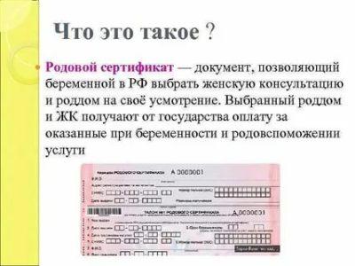 Что из себя представляет родовой сертификат