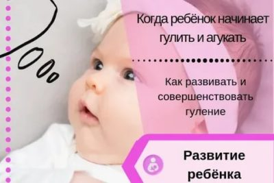 В каком возрасте ребенок начинает Гулить