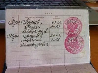 Как поставить отметку в паспорте о детях