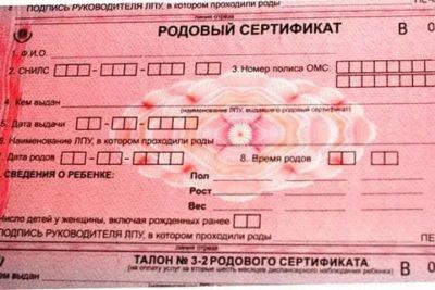 Когда выдается родовой сертификат