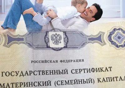 Можно ли получить мат капитал отцу