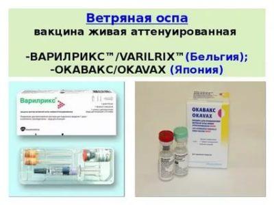 Какие есть вакцины от ветрянки
