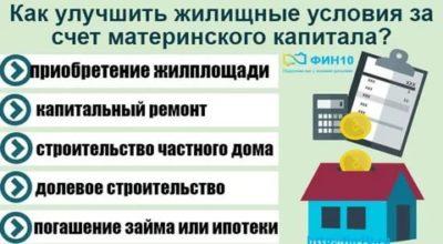 Какие документы нужны для реконструкции дома на материнский капитал