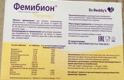 Какая доза фолиевой кислоты при планировании беременности