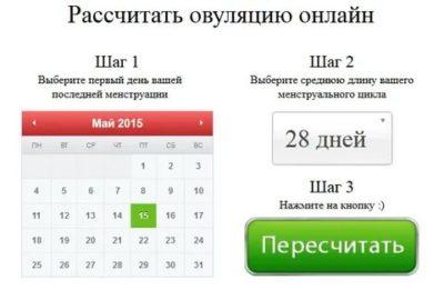 Как правильно и точно рассчитать день овуляции