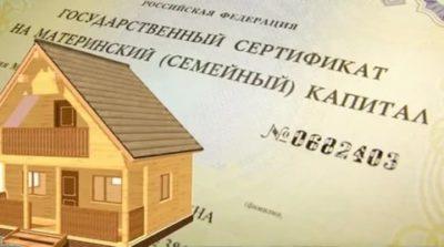 Можно ли использовать материнский капитал на строительство дома в Снт