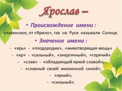 Что означает имя Ярослав для ребенка