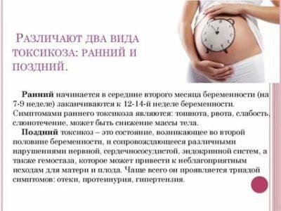 Когда появляется токсикоз во время беременности