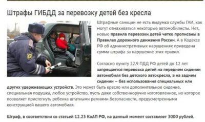 Какой штраф за перевозку детей без кресла