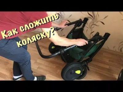 Как сложить коляску зиппи спорт