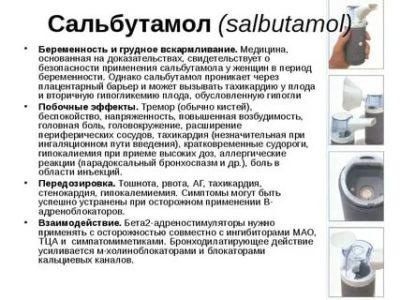 Можно ли использовать сальбутамол во время беременности