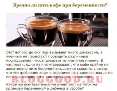 Сколько кофе можно пить при беременности