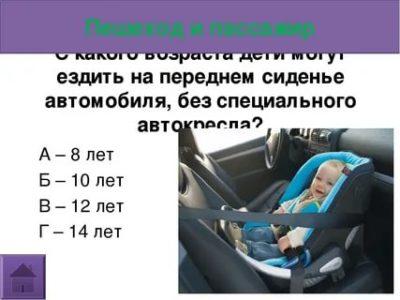 В каком возрасте детям можно сидеть на переднем сиденье