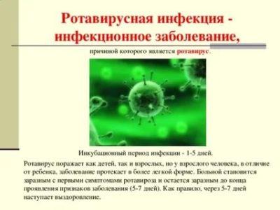 Чем вызывается ротавирусная инфекция