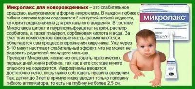 Можно ли микролакс новорожденным