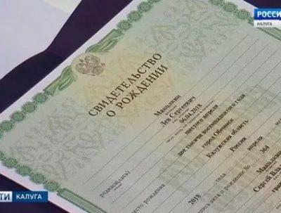 Какие документы нужны для получения свидетельства о рождении в роддоме