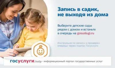 Как поставить ребенка на очередь в детский сад через Мфц