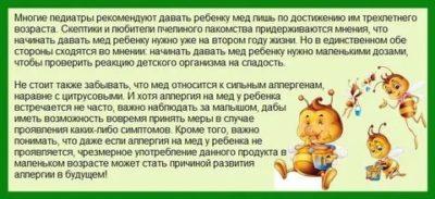 Можно ли давать мед новорожденным детям