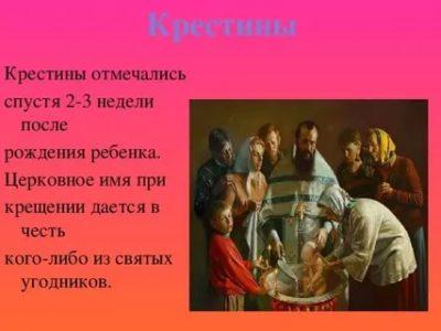 Какое имя дать ребенку при крещении