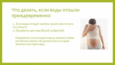 Как меняются воды у беременных