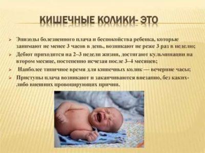 Когда начинаются колики у новорожденных